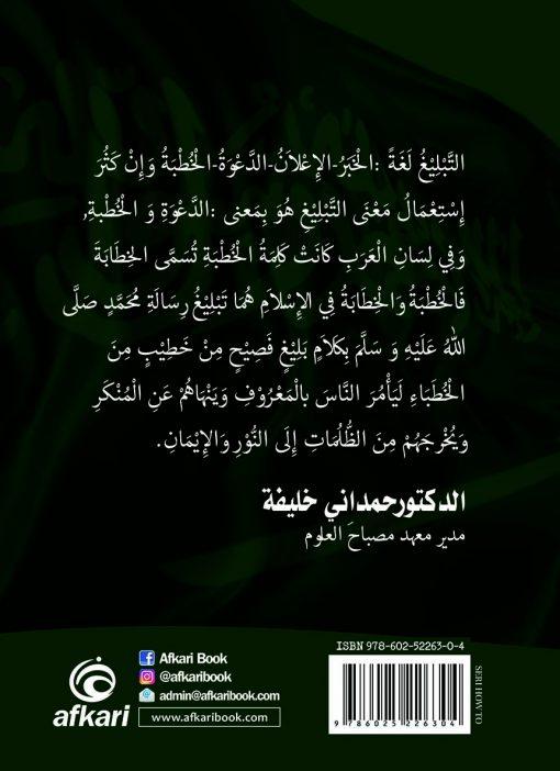 Cover Buku Pidato Bahasa Arab BELAKANG
